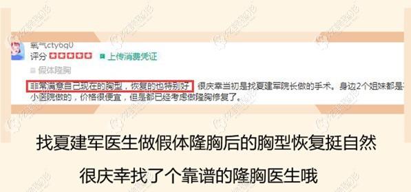 南京美莱隆胸医生夏建军的口碑不错,那找他做假体丰胸得多少钱