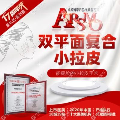 北京华韩高亚东医生做拉皮多少钱里有说双平面提升怎么样